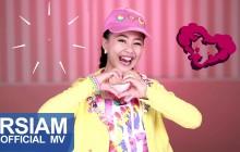 [Official MV] แอบชอบเธอ (Puppy Love)_เมอร์ซี่ อาร์ สยาม จูเนียร์