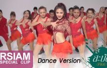 สะบัด Dance Version