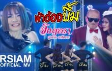Thumbnail MV ฟ้าฮ้องบึ้ม