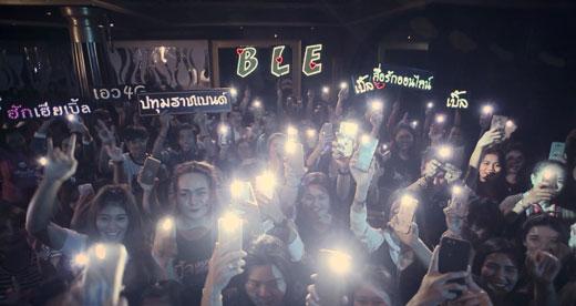 MVสื่อรักออนไลน์-เบิ้ล2