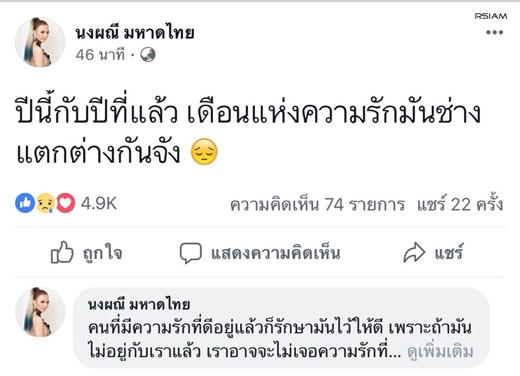FB-นงผณี-มหาดไทย