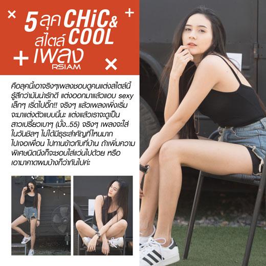 ภาพที่-2-สำหรับ-5_look_CHIC&CHILL