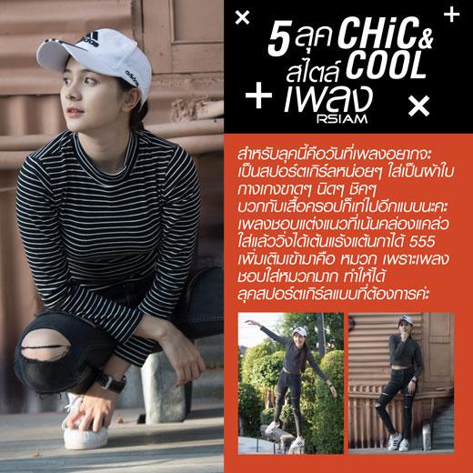 ภาพที่-3-สำหรับ-5_look_CHIC&CHILL