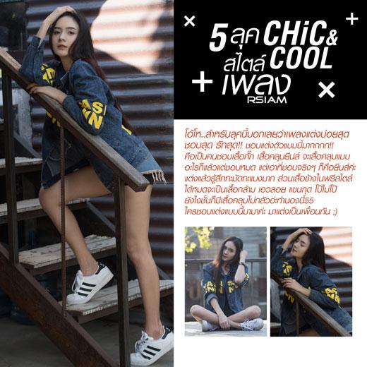 ภาพที่-4-สำหรับ-5_look_CHIC&CHILL