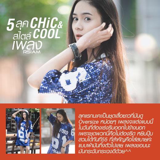 ภาพที่1-สำหรับ-5_look_CHIC&CHILL