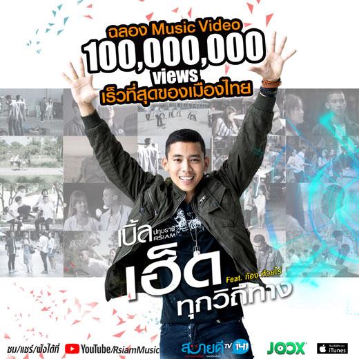 100ล้านวิว-c