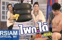 Thumbnail MV ไผกะได้ (ลาล่า-ลูลู่)