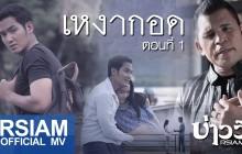 Thumbnail MV เหงากอด Version1_บ่าววี