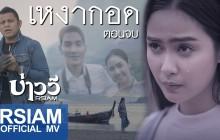 Thumbnail MV เหงากอด Version2_บ่าววี