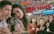 Thumbnail MV หน้าโหดโหมดคิตตี้_เบิ้ล ปทุมราช~1
