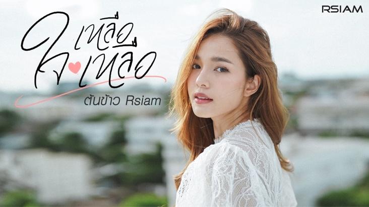 rsiam-album